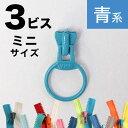フリースタイル ファスナー 3番ミニ 【リングスライダー】 (3個) 緑〜青系 つくる楽しみ ファスナ