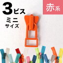 フリースタイル ファスナー 3番ミニ 【スライダー】 (3個) 赤〜黄系 つくる楽しみ ファスナ
