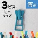 フリースタイル ファスナー 3番ミニ 【スライダー】 (3個) 緑〜青系 つくる楽しみ ファスナ