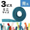 フリースタイル ファスナー 3番ミニ 【ファスナーチェーン】 (1.2m巻) 緑〜青系 つくる楽しみ ファスナ