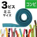 フリースタイル ファスナー 3番ミニ 【ファスナーチェーン】 (1.2m巻) コンビ つくる楽しみ ファスナ