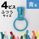 フリースタイル ファスナー 4番 【リングスライダー】 (3個) 緑〜青系 つくる楽しみ ファスナ