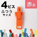 フリースタイル ファスナー 4番 【スライダー】 (3個) 赤〜黄系 | つくる楽しみ ファスナ