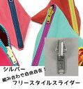 フリースタイル ファスナー 4番 【スライダー】 (3個) シルバー つくる楽しみ ファスナ