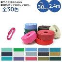 テープ カラフル テープ 30mm巾×2.4m 1.6mm厚 ( No.18〜48 ) | つくる楽しみ