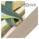 テープ リネン混杉綾 テープ 巾約30mm 10m巻 DC7713 | つくる楽しみ