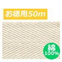 テープ テープ 綾織 [お徳用 大口] 【綿100%】 綿厚 綾織テープ 巾3cm×50m巻 | つくる楽しみ