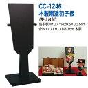 木製黒塗り羽子板 ( 飾り台付き ) CC-1246   つくる楽しみ