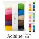 アクレーヌ10色セット フェルトセット ハナマカ| つくる楽しみ 羊毛 フェルト