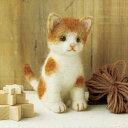 茶ブチのネコ ハマナカ | つくる楽しみ フェルトキット