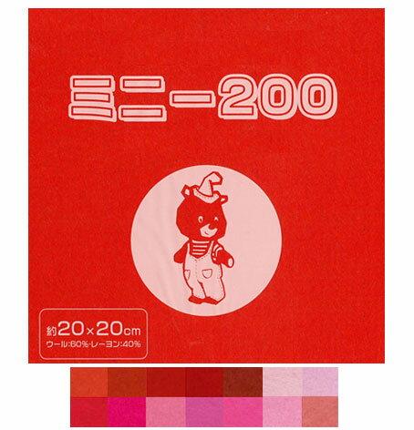 フェルト ミニー 約1mm厚x20x20cm ( 赤系 ) SUN-1 | つくる楽しみ...:tukurutanosimi:10003445