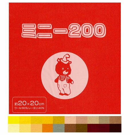 フェルト ミニー 約1mm厚x20x20cm ( 黄色〜茶色 ) SUN-1 | つくる楽…...:tukurutanosimi:10003448