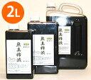 染料 [お徳用] 国内産 無臭柿渋塗料 木材 布用 天然塗料 染料 2L ES002-W22 | つくる楽しみ
