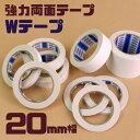 強力 両面テープ ダブルテープ 20mm×20m