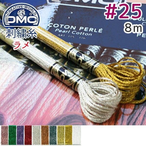 dmc刺しゅう糸 25番 ラメ