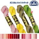 糸 刺繍糸 ( 刺しゅう糸 ) DMC 5番 25m Art115 コットンパール 【色見本番号A】 | つくる楽しみ