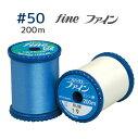 糸 フジックス ファイン ミシン糸 糸 50番手200m 【色見本番号4】 | つくる楽しみ