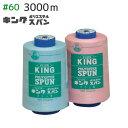 糸 フジックス キングスパン ミシン糸 糸 60番手 3000m | つくる楽しみ
