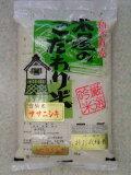 宮城県登米産ササニシキ(減農薬)25年産1等米 10kg