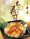 京都雲月ちらし寿司の素  まぜごはんのもと(2合用)