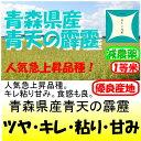 青森県田舎館村産青天の霹靂(減農薬)29年産1等米・特A米5...