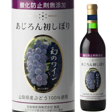 無添加 あじろん 初しぼり蒼龍 幻のワイン 2018