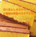長崎切り落としカステラ 230g 蜂蜜【福寿屋】ザラメが入っ...