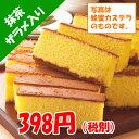 長崎切り落としカステラ 230g 抹茶【福寿屋】ザラメが入っ...