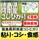 徳島県阿南産コシヒカリ新米30年産1等米 10kg...