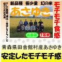 青森県田舎館村産あさゆき(減農薬)29年産1等米10kg