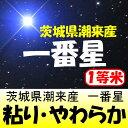 茨城県産一番星(減農薬)新米29年産1等米 5kg
