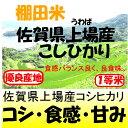 佐賀県上場コシヒカリ(棚田米)新米29年産1等米10kg