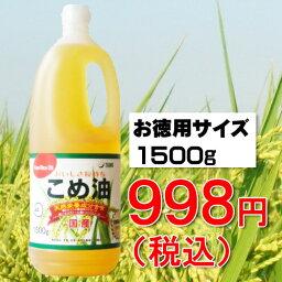 こめ油 1500g(1.5kg)健康こめ油 つの食品のこめ油 国産原料を使用したこめ油 米油 コメアブラ 米糠油 こめぬかゆ コメ油 tsuno
