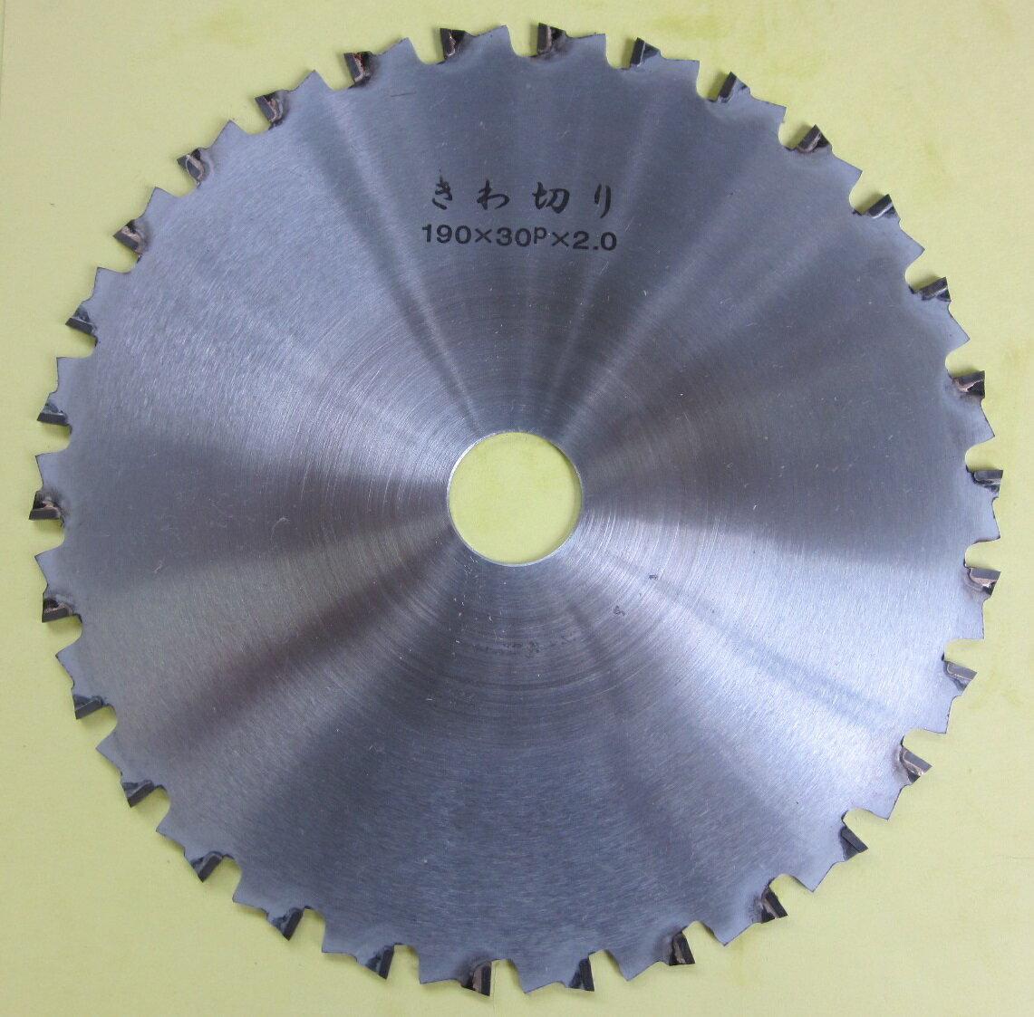 草刈りチップソー きわ切り190x30Px2.0mmx25.4mm