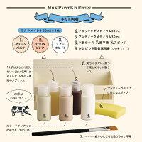 ミルクペイントキット