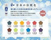 布えのぐ日本の伝統色20ml