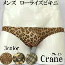 メンズ ビキニ パンツ ローライズ ヒョウ 迷彩 もっこり 日本製 メール便 セクシー 男性 下着 チェック アニマル ヒョウ柄 レオパード メイサイ Crane クレイン