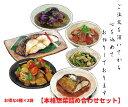 【送料無料】無添加 本格惣菜シリーズ【お得な6種×2袋セット】ランキング レンジ