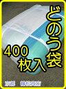 特価 (1枚あたり16円) 400入り 1パック 土のう袋【防災・水害・浸水対策】