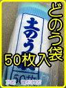 特価 (1枚あたり18円) 50入り 1パック 土のう袋【防...