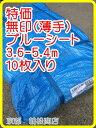 特価 10枚入り ブルーシート 3.6-5.4m 薄手【軽量 養生 イベント 催し シート】