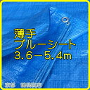 ブルーシート 3.6-5.4m 薄手【軽量 養生 イベント ...