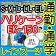 EK-150 ハリケーンレインスーツ 上下セット 男女兼用【 S・M・L・LL・EL】