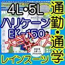 大きいサイズ EK-150 ハリケーンレインスーツ 上下セット 男女兼用【 4L・5L 】