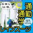 NOXUS レインスーツ 上下セット 男女兼用【 S・M・L・LL・EL】