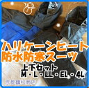 EK-1501 ハリケーン ヒート 防水 軽量 防寒 スーツ 上下セット 男女兼用【 M・L・LL・EL・4L 】