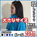 大きいサイズ NOXUS HURRICANE レインスーツ 上下セット 男女兼用【 4L・5L 】