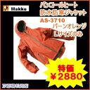 特価 マック バンコール ヒート 防水 防寒 ジャケット【 Lサイズ バーンオレンジ】 AS-3710