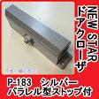 ニュースター ドアクローザ P-183 シルバーパラレル型 ストップ付 【日本ドアチェック製造】