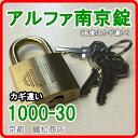 アルファ 南京錠【1000-30 カギ違い キー3本付】